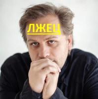 Бизнес - клоун Петр Пономарев или не попадитесь на удочку лжецу