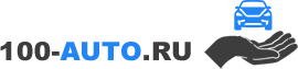 100-AUTO: профессиональная помощь по подбору автомобилей