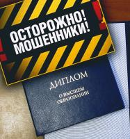 Мошенники 8(800) 511-45-22, +7 926 363-90-30, any.diploma2000@gmail.com