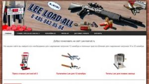 Lee-load-all.ru - товары фабрики Lee Precision