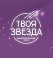 """Благотворительный проект РЖД """"Твоя звезда"""""""