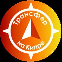 """Такси """"Трансфер на Кипре"""""""