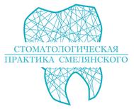 ООО «Стоматологическая практика»