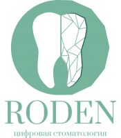 Стоматологическая клиника RODEN (РОДЕН)