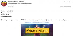 Отзыв о rus-fixed.ru