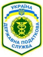 Государственная налоговая инспекция в Заводском районе г. Николаева