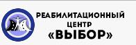 """Реабилитационный центр """"Выбор"""""""