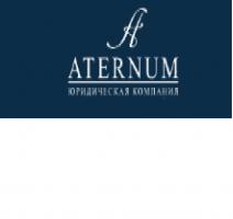 Юридическая компания «АТЕРНУМ»