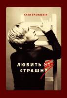 Катя Васильева - лайф коуч, психолог