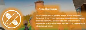 """Детский оздоровительный лагерь """"Лига Экстрима"""""""