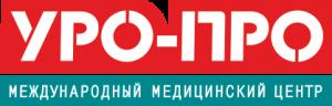 Международный медицинский центр «УРО-ПРО»