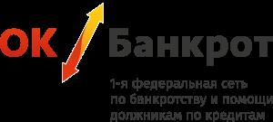 ОК Банкрот - федеральная сеть по банкротству граждан