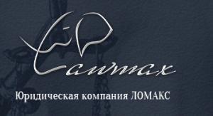 Юридическая Компания Ломакс