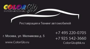 Авто ателье Color Glo
