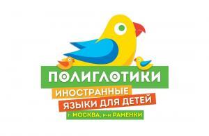 """Детский языковой центр """"Полиглотики"""" в Раменках, Москва"""