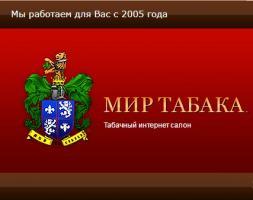 Мир Табака