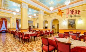 Парк - отель Райки
