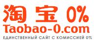 Интернет магазин Таобао-0