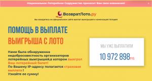ПОМОЩЬ В ВЫПЛАТЕ ВЫИГРЫША С ЛОТО ВозвратЛото.ру
