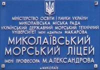 Николаевский морской лицей имени профессора М. Александрова