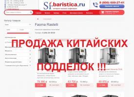 Отзыв о si-baristica.ru - Продажа Китайских Подделок, отзывы