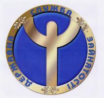 Орджоникидзевский районный центр занятости
