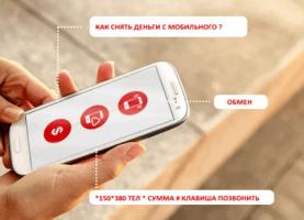 Перевод денег с МТС Водафон на карту в Украине