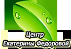 Центр Екатерины Федоровой