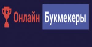OnlineBookmaker.ru - обзоры букмекерских контор