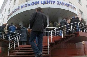Донецкая городская служба занятости