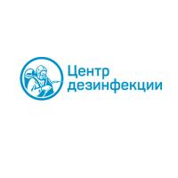 Центр Дезинфекции