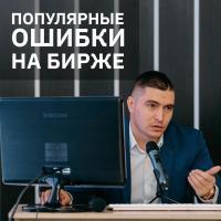 """Курс """"Биржа"""" Артем Сребный"""