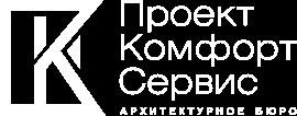 ПроектКомфортСервис