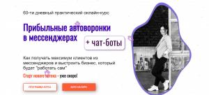"""Онлайн-курс Екатерины Горбуновой """"Прибыльные автоворонки в мессенджерах + чат-боты"""""""