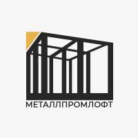 ООО «МеталлПромЛофт»