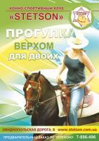 """Kонно-спортивный клуб """"Stetson"""""""
