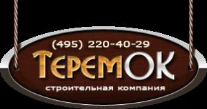 ООО СК «ТеремОК»