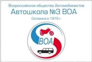 Автошкола №3 ВОА