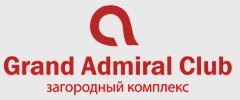"""Загородный комплекс """"Гранд Адмирал Клуб"""""""